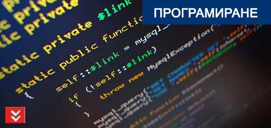 Програмиране www.crops.bg