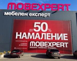 Външна реклама - печат