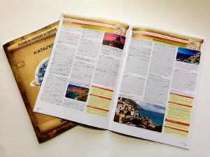 Фирмени каталози- дизайн и печат