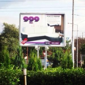 Видове външна реклама