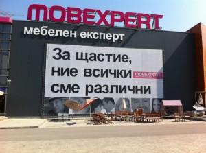 Външната реклама