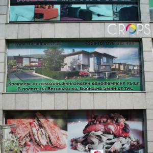 Реклама за магазини и търговски обект