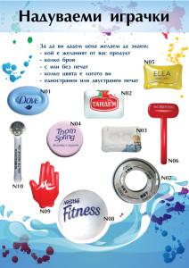 Рекламни надуваеми играчки