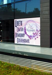 Реклама за магазини и офиси