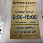 Указателни табели с печат