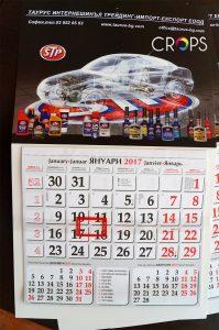 Календари 2018 www.crops.bg
