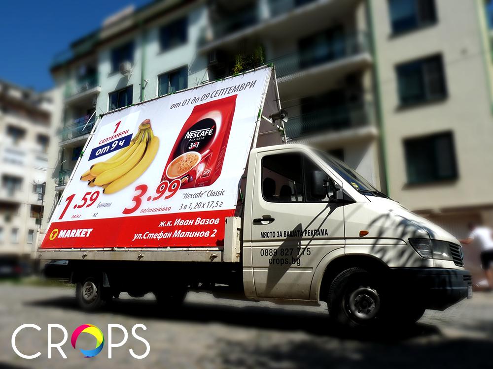 Транспортна реклама, http://crops.bg