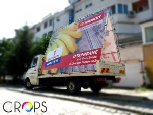 Рекламни съоръжения, http://crops.bg/
