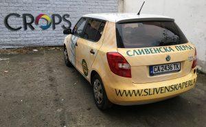 Надписване на автомобили, http://crops.bg/