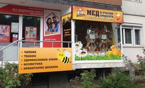 Реклами на магазин за мед и пчелни продукти